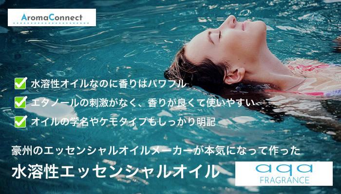 アクアフレグランス 水溶性エッセンシャルオイル