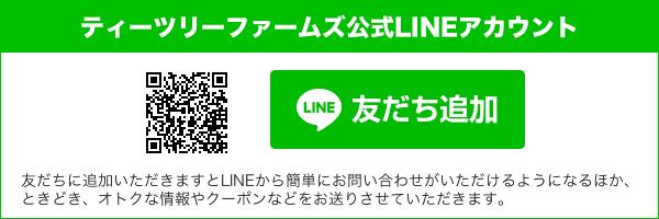 ティーツリーファームズ 公式LINEアカウント
